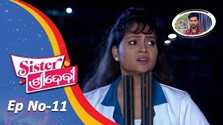 Sister Sridevi  Full Ep 11  12th Oct 2018  Odia Serial   Tarang TV