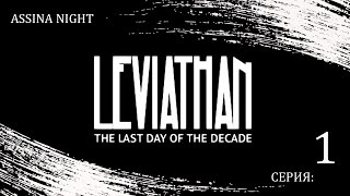 Leviathan: The Last Day of the Decade (Пир во время чумы: серия 1) (18+)