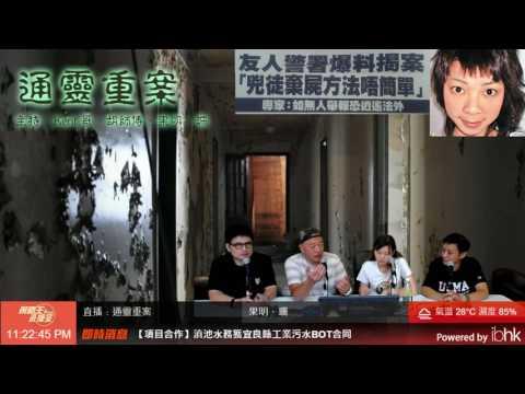 【策略王直播室】通靈重案 2017-06-01