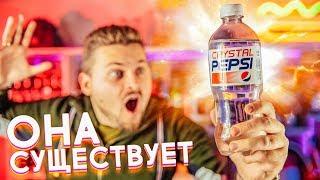 Прозрачная Пепси / Чем отличается от обычной / Pepsi Crystal