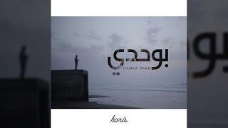 HAMZA HARD - BOUHDI بوحدي PROD BY : KARIM LOUKILI (Official Music Video)