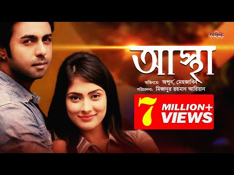 Ashtha | আস্থা | Apurba, Mehazabien | Directed by Mizanur Rahman Aryan | Bangla Eid Natok 2018 thumbnail
