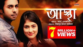 Ashtha | আস্থা | Apurba, Mehazabien | Directed by Mizanur Rahman Aryan | Bangla Eid Natok 2018
