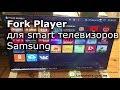 Fork Player  для smart телевизоров  Samsung K / KU / KS серии . Обзор и добавление кинотеатров
