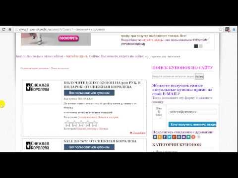 «On-line» магазин Снежная Королева: промокоды на скидки