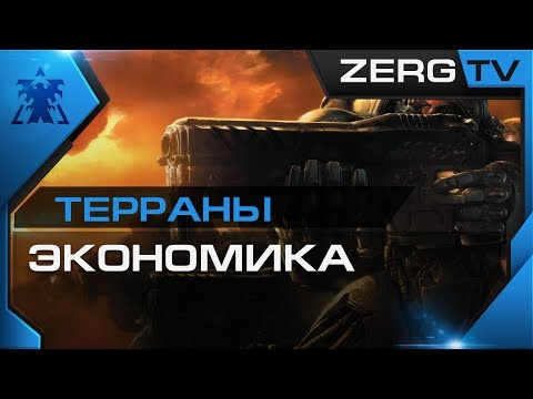 Как играть за зергов. Гайд зерги. Starcraft 2 Heart of the Swarm