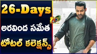 Aravindha Sametha 26 Days Total Collections || Aravindha Sametha 26 Days Collections | NTR28 | NTR