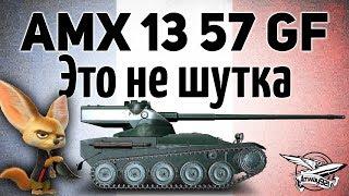 AMX 13 57 GF - Это не шутка - Всех с праздником!