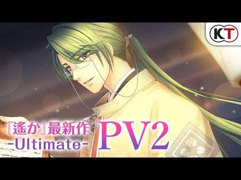 遙かなる時空の中で Ultimate:PV第二弾