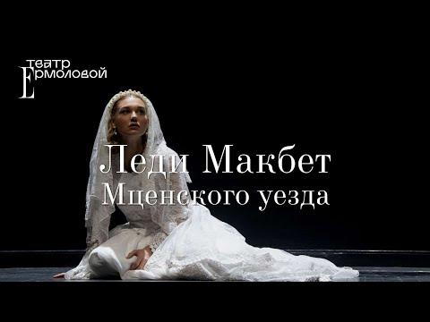 Трейлер спектакля Леди Макбет Мценского уезда