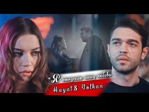 ღ Volkan & Hayat   Я отпускаю нашу любовь... ღ