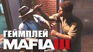 Mafia 3 — Первый геймплей! (HD)