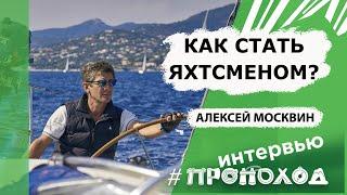 Как стать яхтсменом Алексей Москвин