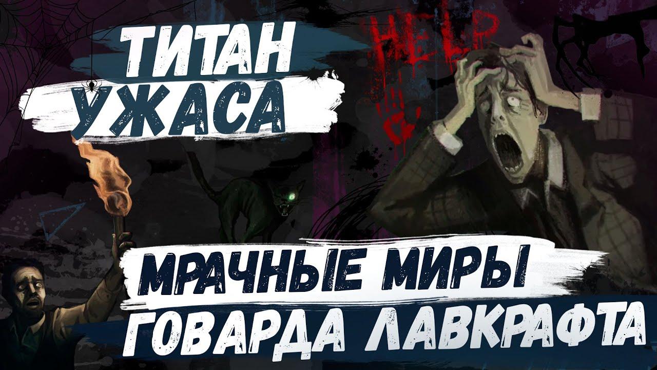 [•REC] TED - Титан ужаса или Мрачные миры Говарда Лавкрафта