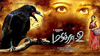 Superhit Tamil Suspense Thriller Horror Movie | Manthra 2 | Tamil Full Movie | Tamil Thriller Movie
