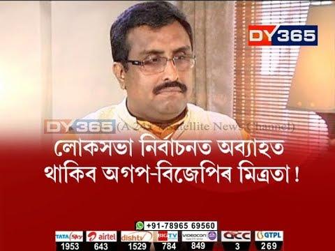 লোকসভা নিৰ্বাচনলৈ অক্ষুণ্ণ থাকিব অগপ-বিজেপিৰ মিত্ৰতা  || AGP BJP Alliance till MP Election