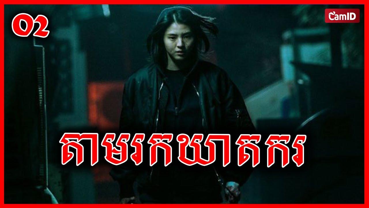 តាមរកឃាតករ - MY NAME I Season 01 - EP02   Pik Movie សម្រាយរឿង