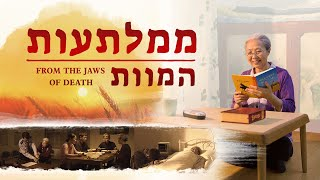 סרט מכנסיית האל הכול יכול   'ממלתעות המוותי (Official Trailer)