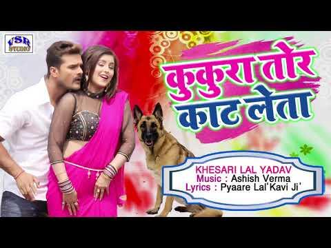 कुकुरा तोर काट लेता Dj Khesari Lal Yadav Ka Supar Dupar हिट Song