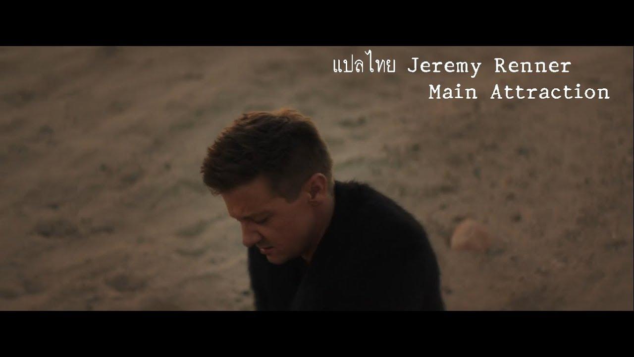 แปลเพลง Main Attraction Jeremy Renner