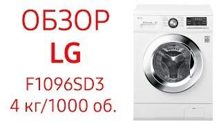 стиральная машина LG F1096SD3, 4 кг, 1000 об