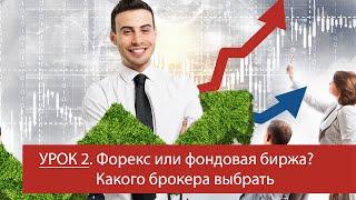 Урок 2 - Форекс или фондовая биржа? Какого брокера выбрать