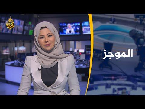 موجز الأخبار - العاشرة مساء 19/2/2020  - نشر قبل 34 دقيقة