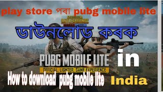 play store পৰা কেনেকৈ pubg mobile lite ডাইনলোড কৰিব(How to download  pubg mobile lite in india)