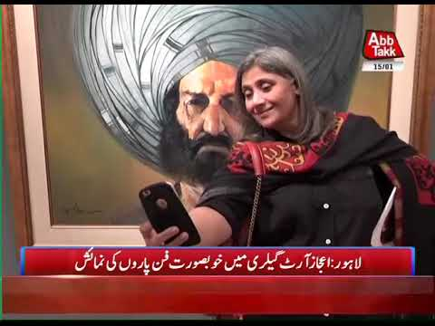 Lahore: Painting Exhibition Held at Ejaz Art Gallery