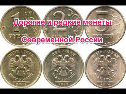 Как продать редкие монеты современной россии монеты и банкноты деагостини сколько будет выпусков