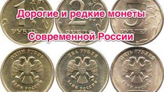 Gambar cover Самые дорогие и редкие монеты Современной России