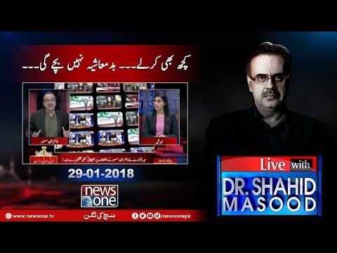 Live With Dr.Shahid Masood - 29-January-2018 - News One