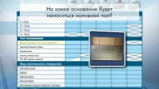 Наливные полы BERGAUF видео-инструкция(Наливные полы Bergauf: • как правильно выбрать наливной пол? • 6 этапов подготовки основания • деформационны..., 2011-07-22T09:39:34.000Z)