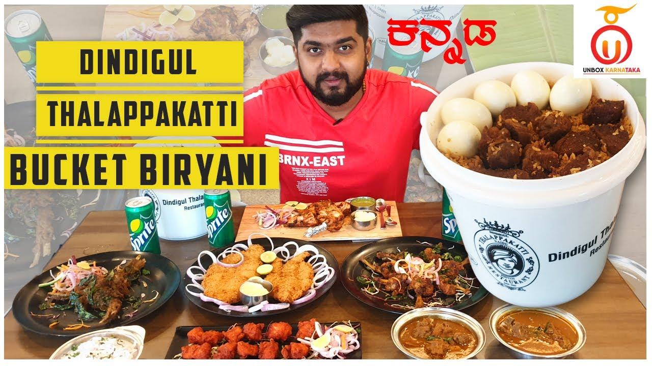 Dindigul Thalappakatti Review |Boneless Mutton Bucket Biryani |Unbox Karnataka | Kannada Food Review