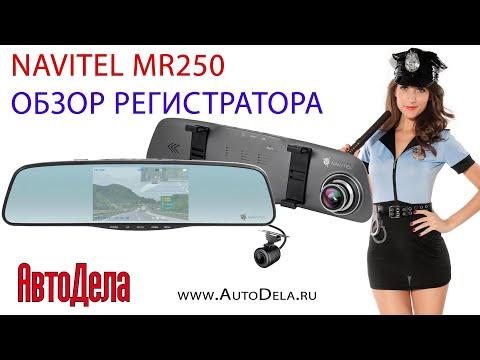 Обзор Navitel MR250 – автомобильный видеорегистратор в салонном зеркале