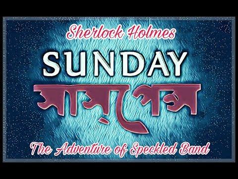 Sunday suspense | The Adventure of Speckled Band | Sherlock Holmes | by Arthur Conan Doyle