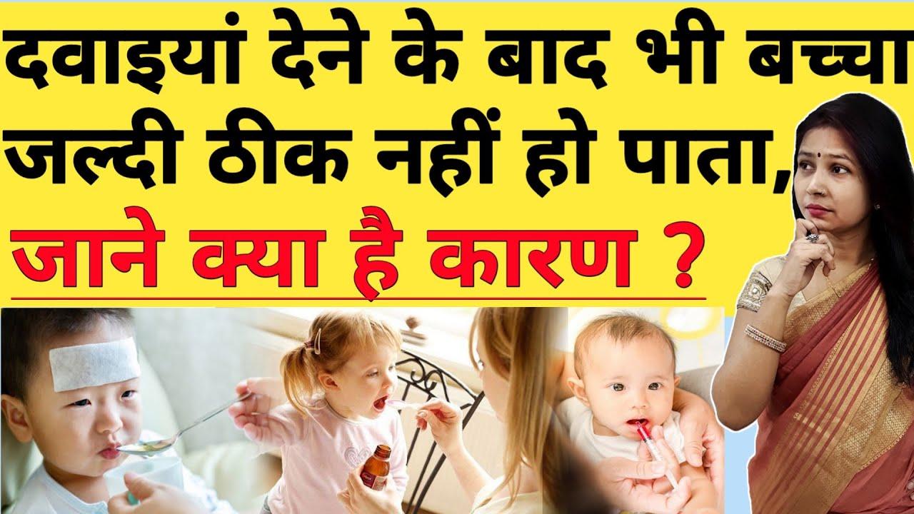 दवाई देने के बाद भी बच्चा जल्दी ठीक नहीं हो रहा है जाने क्या कारण? how to prevent baby from Disease.