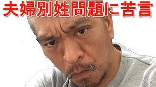 てれびっこ、今回の動画はこちら⇒ 松本人志 ワイドナショーで夫婦別姓問...