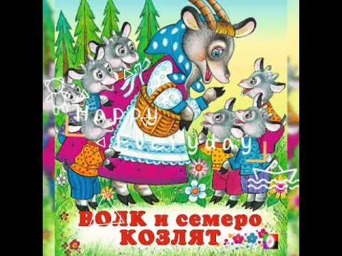 Волк и семеро козлят. Сказка для малышей - YouTube