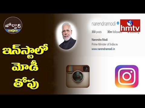 ఇన్స్టాలో మోడీ తోపు  Jordar News  hmtv Telugu News