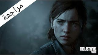 مراجعه لعبه THE LAST OF US PART 2