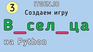 Уроки по Python. Делаем игру Виселица на Питоне (Часть 3)