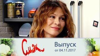 Смак - Гость Елена Подкаминская. Выпуск от04.11.2017