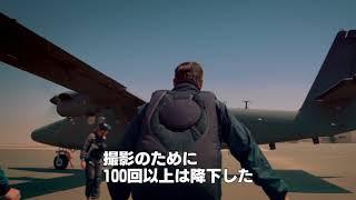 『ミッション:インポッシブル/フォールアウト』ヘイロージャンプフィーチャレット