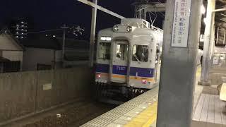 南海7100系 普通 和歌山市行き 岸里玉出発車