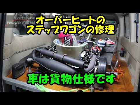 オーバーヒートのステップワゴンの修理 RF3 ステップワゴン ホンダ HONDA エンジン載せ替え