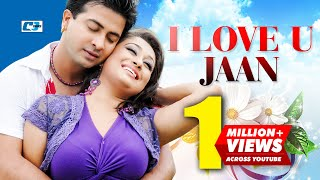 I Love You Jaan | Shakib Khan | Romana | Bangla Movie Song | HD | 2016