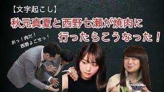 秋元真夏と西野七瀬が2人で焼肉食べに行ったエピソードをラジオ風に文字...