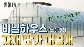 비닐하우스 시공 자재단가 공개(단동형) [환이TV]
