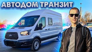 Автодом Форд Транзит - сделано в России!